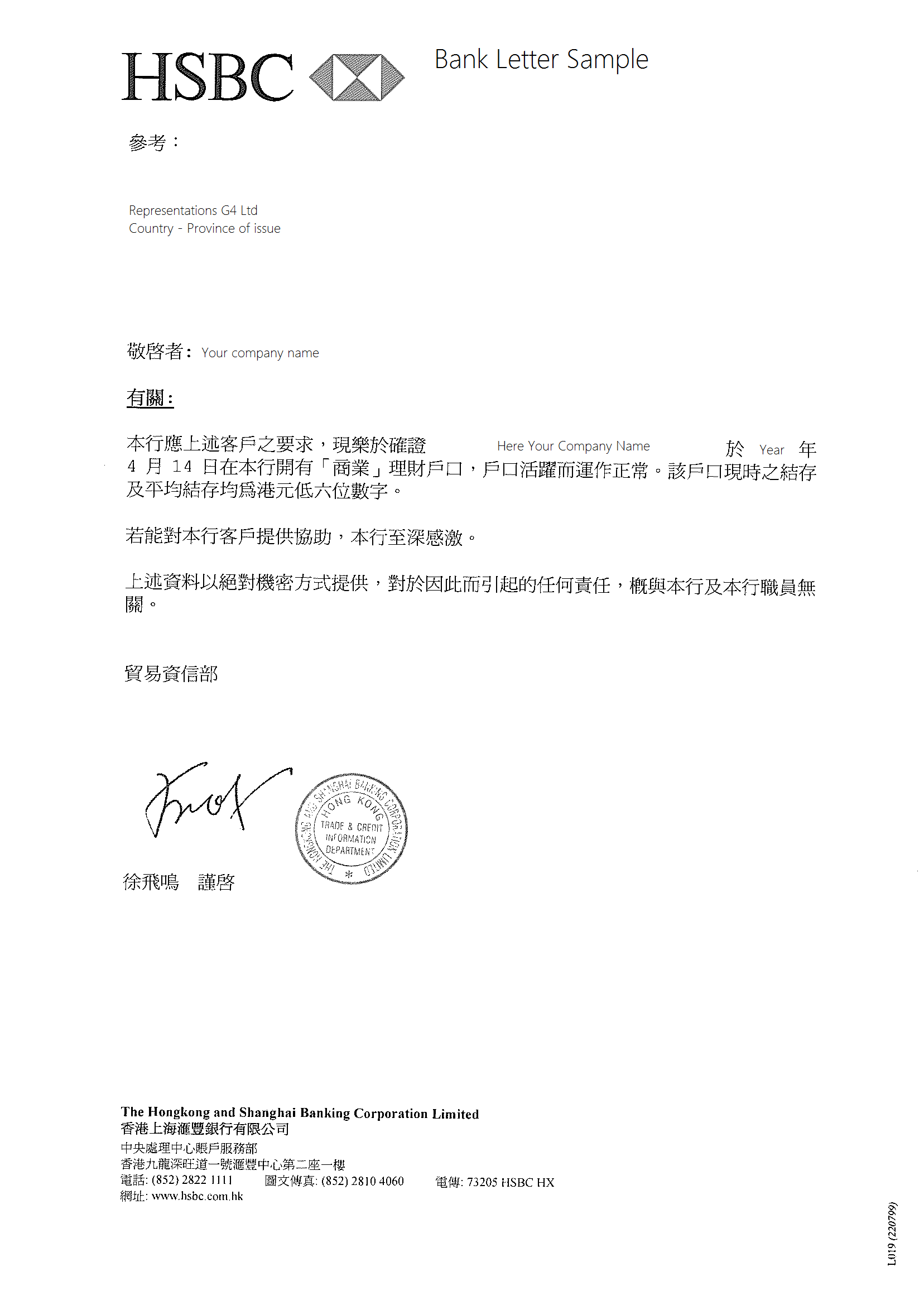 Bank Reference Letter PNG
